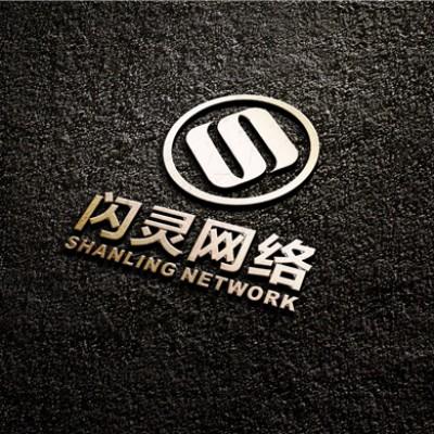 上海闪灵网络开通百度广告《合同协议》