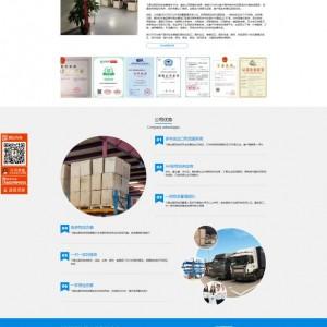 国际物流行业网站制作案例飞易达国际物流公司