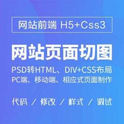 网页前端开发HTML/CSS/JaVa