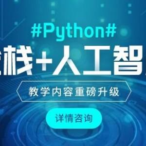 Python人工智能软件开发系统