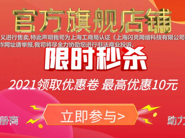 上海闪灵媒体市场前景怎么样