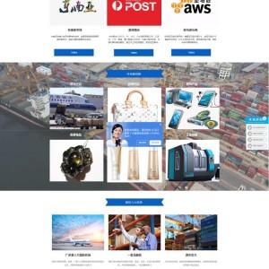 FBA物流行业网站制作案例奥伦(深圳)供应链