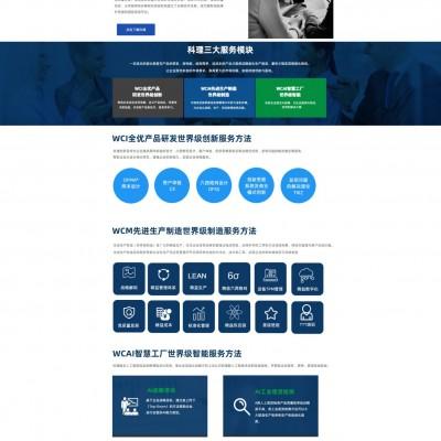 企业管理咨询服务行业网站制作案例科理咨询(深圳)股份