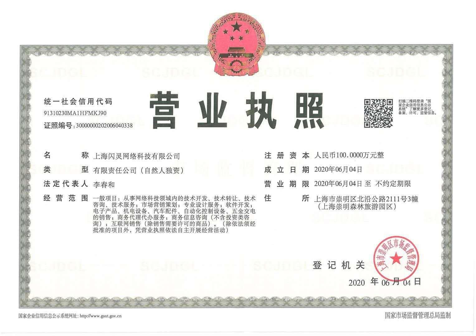 上海闪灵平台一家合格的自媒体供应商新老用户推荐