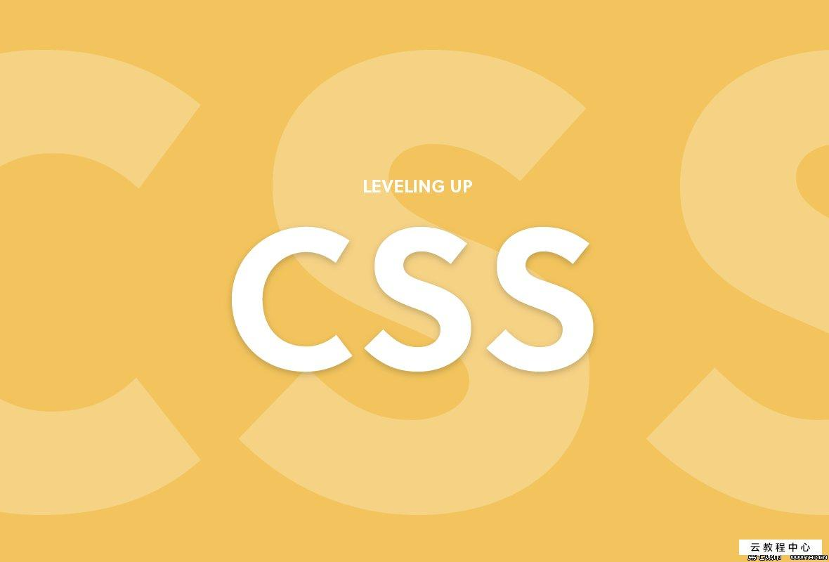 CSS+DIV 前后端(层叠样式表)
