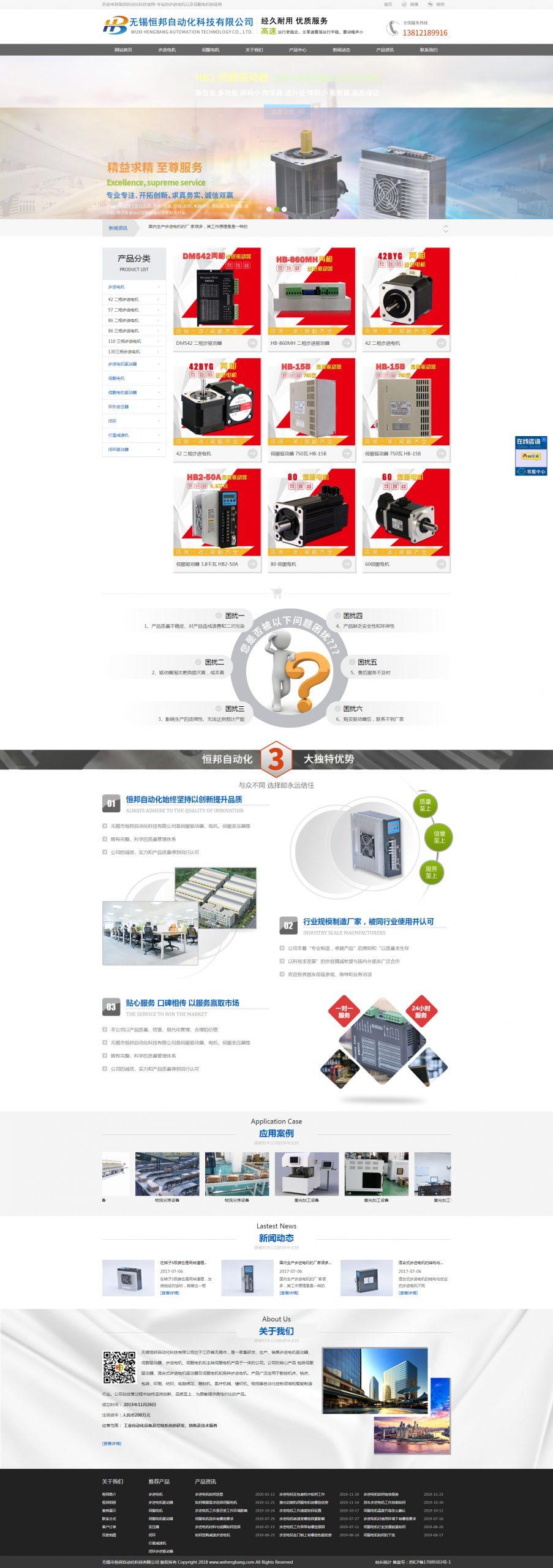 步进电机伺服驱动行业网站制作案例无锡恒邦自动化公司