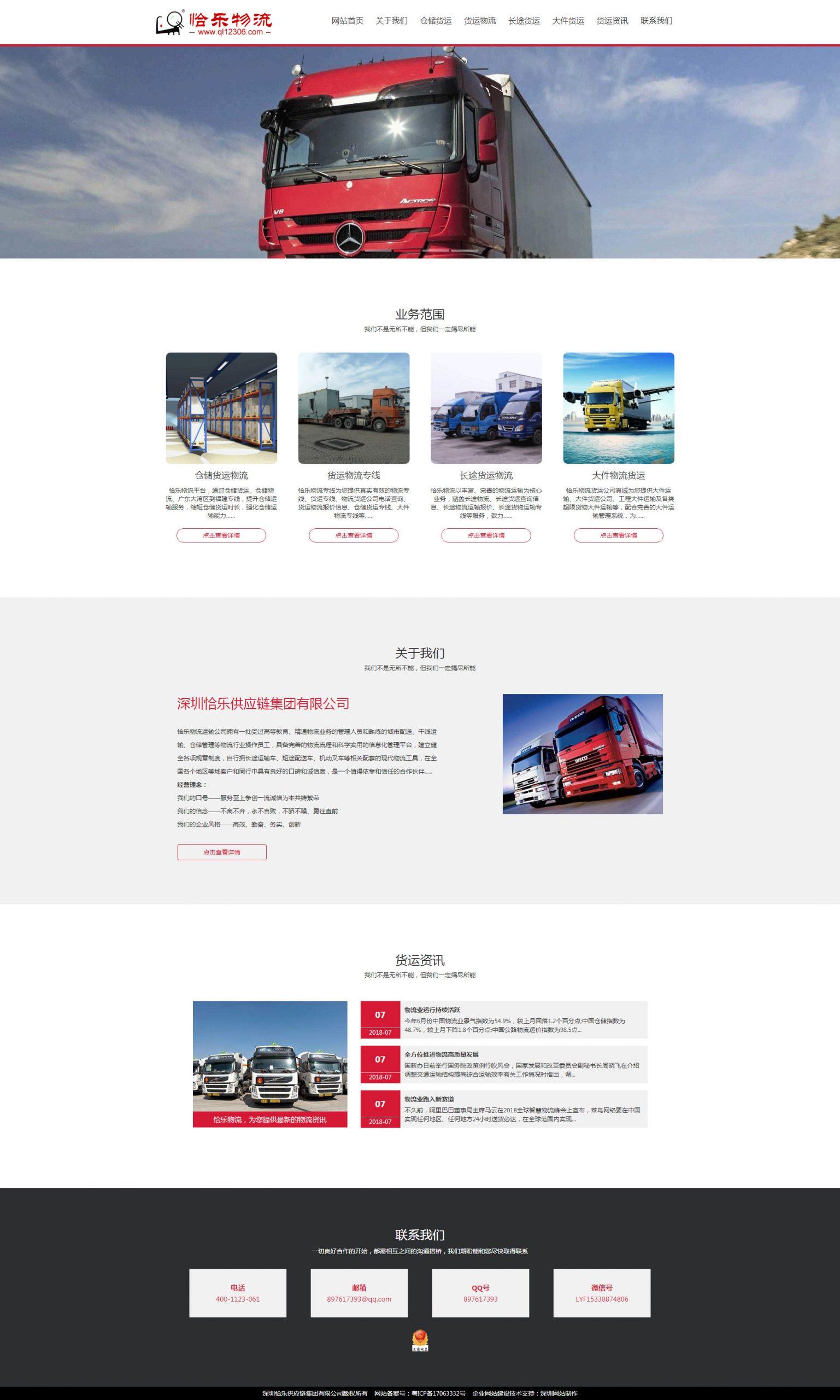 物流运输行业网站制作案例深圳恰乐物流运输公司