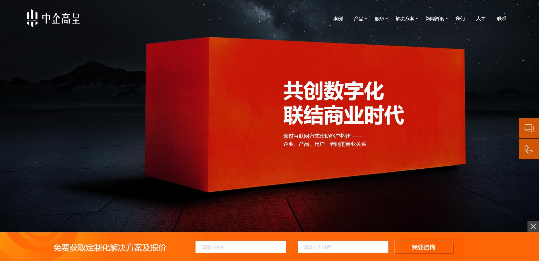 松湖碧桂园网站建设合作案例